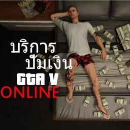 Hack GTA V Online ปั๊มเงิน ปั้มเวล ไม่โดนแบน